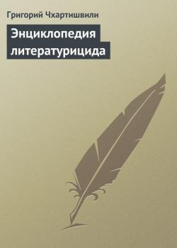 Энциклопедия литературицида