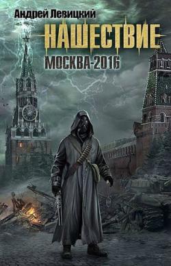 Москва-2016