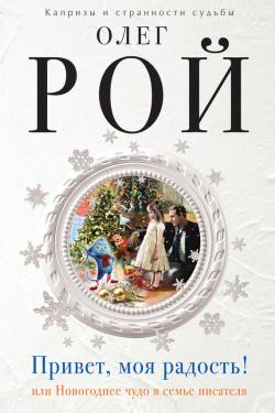 Привет, моя радость! или Новогоднее чудо в семье писателя