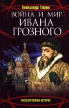 Война и мир Ивана Грозного