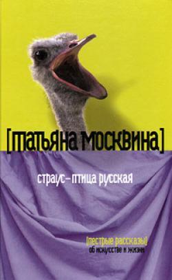 Страус – птица русская (сборник)