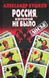 Россия, которой не было: загадки, версии, гипотезы