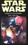 Звёздные войны: Байки из кантины Мос Айсли (сборник рассказов)