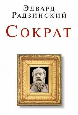 Сократ (сборник)