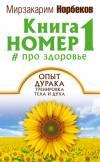 Книга номер 1 # про здоровье