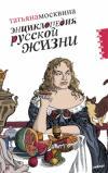 Энциклопедия русской жизни. Моя летопись: 1999-2007