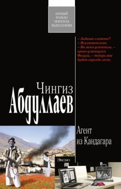 Агент из Кандагара