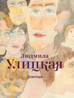 Девочки (сборник)