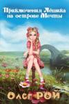 Приключения Лёшика на острове мечты