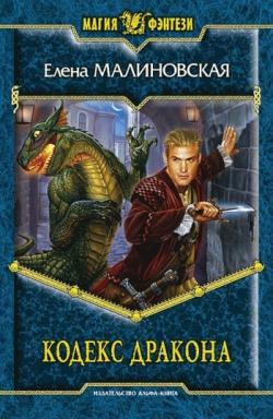 Кодекс дракона