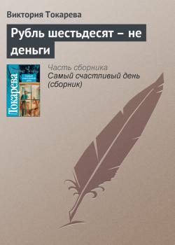 Рубль шестьдесят – не деньги