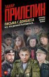 Письма с Донбасса. Всё, что должно разрешиться…