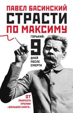 Страсти по Максиму. Горький: девять дней после смерти