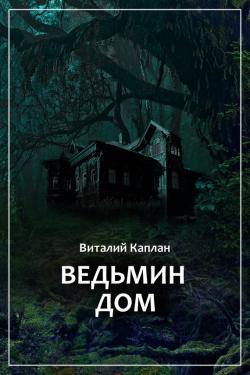 Ведьмин Дом, или Тихие игры в помещении…