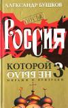 Россия, которой не было – 3. Миражи и призраки